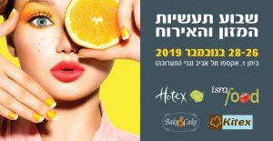 רישום לתערוכת ישראפוד-הוטקס-קיטקס-בייק 2019