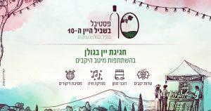 חגיגת יין בגולן 2019