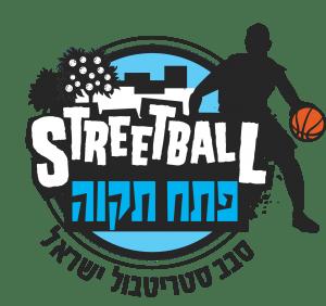 סטריטבול פתח תקווה 2019