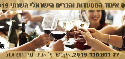 הכנס השנתי של איגוד המסעדות הישראלי